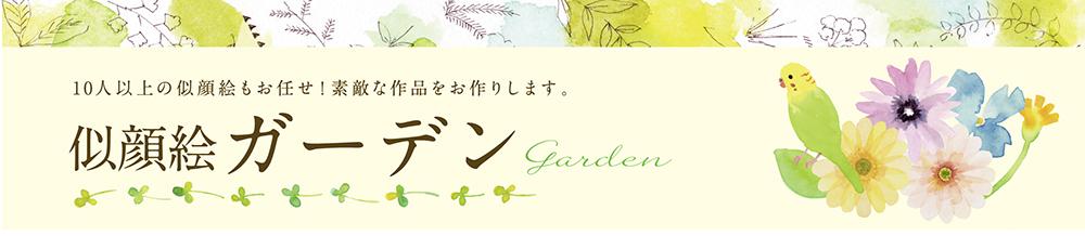 似顔絵ガーデン -10人以上の似顔絵もお任せ!素敵な作品をお作りします。