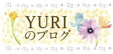 YURIのブログ